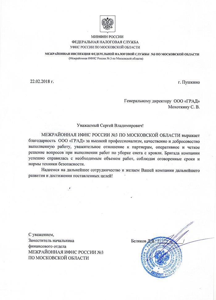 отзыв на ао град от минфин россии